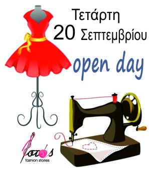 Open day με δωρεάν παρουσιάσεις σεμιναρίων